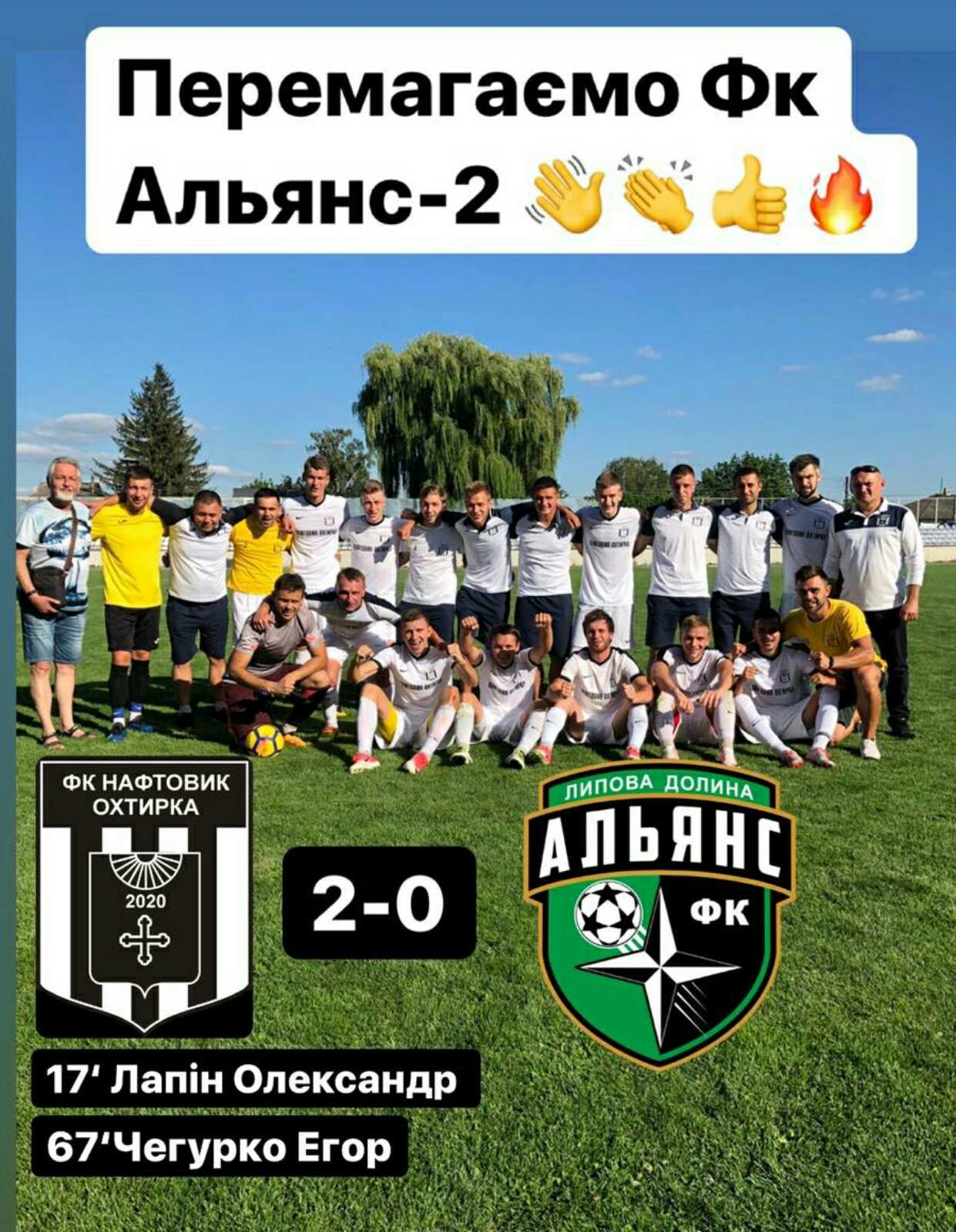 ФК «Нафтовик–Охтирка» вдома перемогла команду ФК «Альянс-2»
