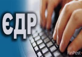 У зв'язку з впровадження оновленого програмного забезпечення Єдиного державного реєстру юридичних осіб, фізичних осіб – підприємців та громадських формувань