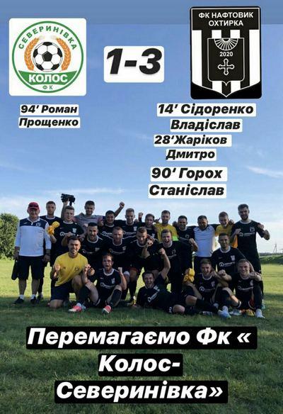 ФК «Нафтовик-Охтирка» на виїзді зіграла з командою ФК «Колос»