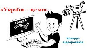 16 серпня – останній день подачи робіт на онлайн-конкурс відеороликів «Україна – це ми» до Дня Незалежності України та Дня міста