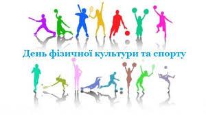 Шановні спортсмени, тренери, працівники організацій та установ фізичної культури і спорту, ветерани та шанувальники спорту!