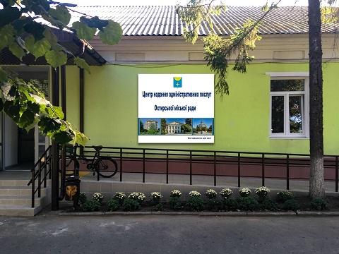 17.07.2021 року у приміщенні Охтирського ЦНАПу працюватиме центр масової вакцинації