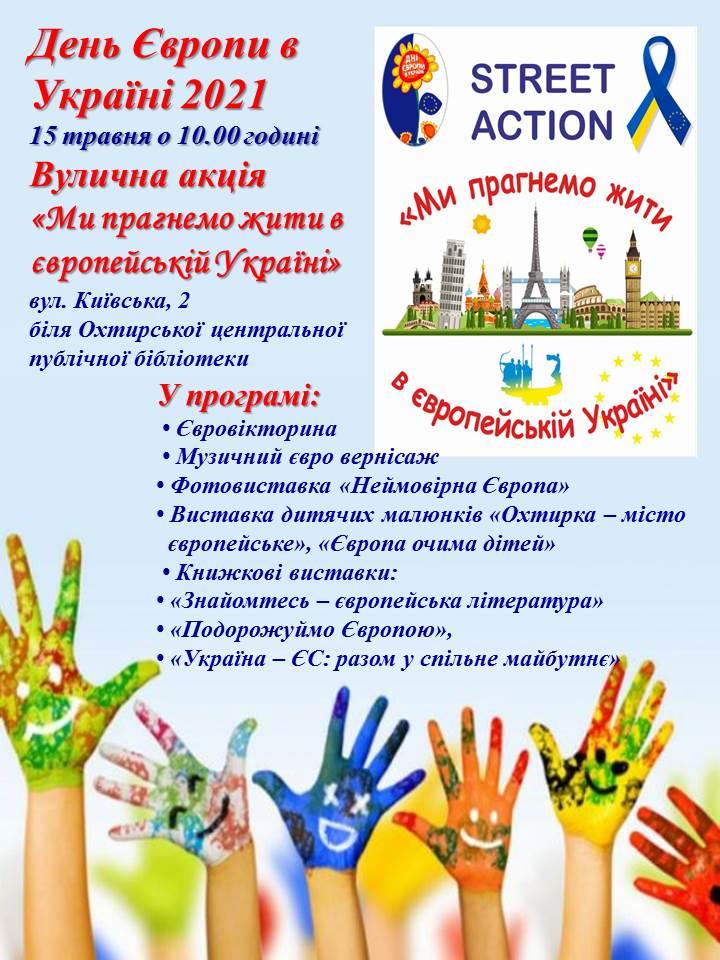 Заходи до Дня Європи в Україні