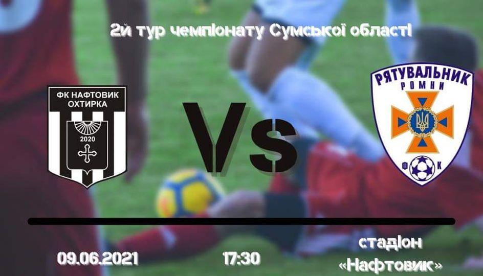 Запрошуємо охтирчан підтримати ФК «Нафтовик-Охтирка»