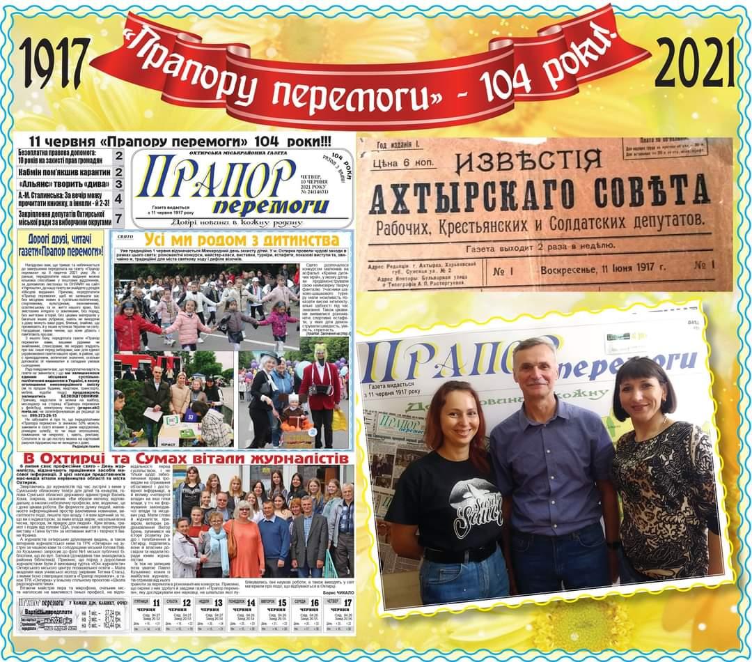 """Прапору перемоги"" – 104"