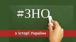Відбулося ЗНО  з історії України