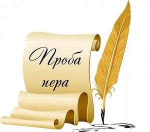 Вітаємо переможців та призерів ХХІV обласного конкурсу «Проба пера»